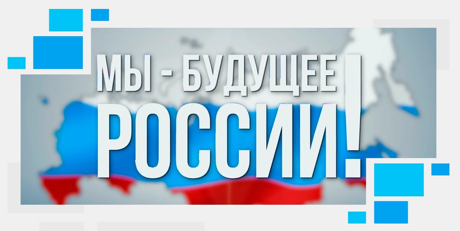 Баннер. Мы Будущее России 2